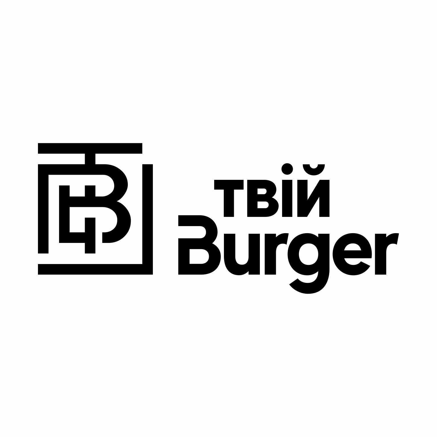Tviy Burger